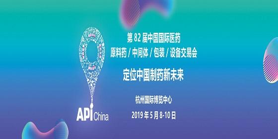 第82届中国国际医药原料药/中间体/包装/设备交易会