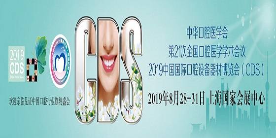 中华口腔医学会第21次全国口腔医学学术会议2019中国国际口腔设备器材博览会(CDS)