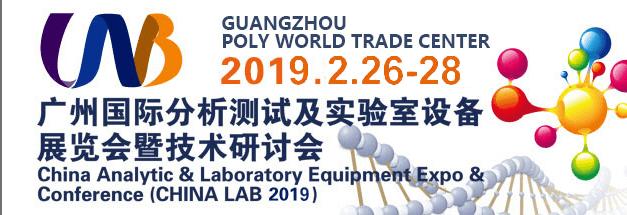 CHINA LAB 2019<br/>广州国际分析测试及实验室设备展览会暨技术研讨会