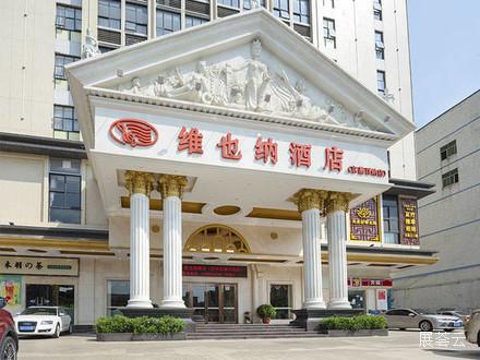 维也纳酒店(深圳沙井京基百纳店)