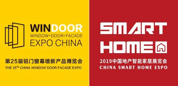 第25届铝门窗幕墙新产品博览会<br/>地产智能家居展览会