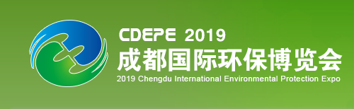 2019成都国际环保博览会