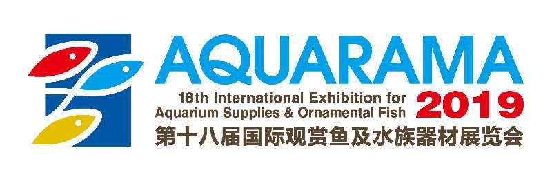 第十八届国际观赏鱼及水族器材展览会