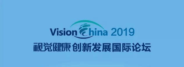 2019视觉健康创新发展国际论坛
