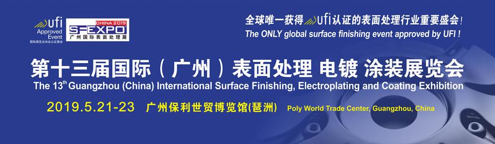 2019第十三届国际(广州)表面处理、电镀、涂装展览会