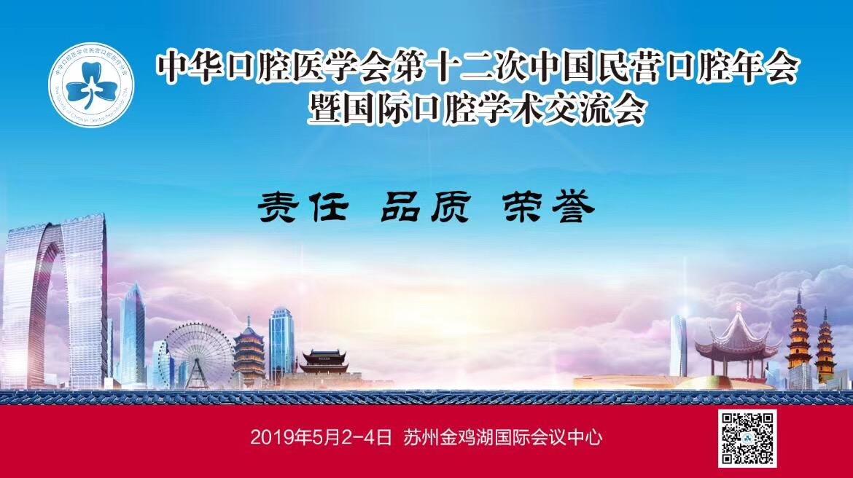 中华口腔医学会第十二次中国民营口腔年会暨国际口腔学术交流会