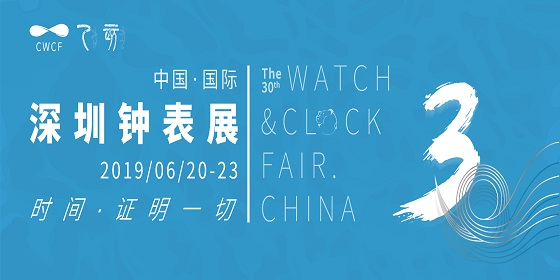 第30届 中国(深圳)国际钟表展览会