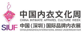 中国内衣文化活动周&中国(深圳)国际品牌内衣展