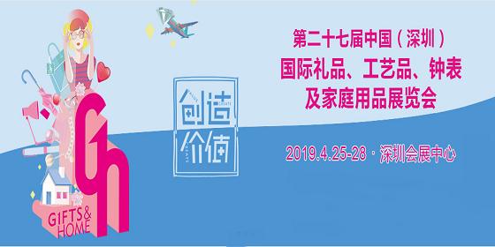 第二十七届中国(深圳)国际礼品、工艺品、钟表及家庭用品展览会
