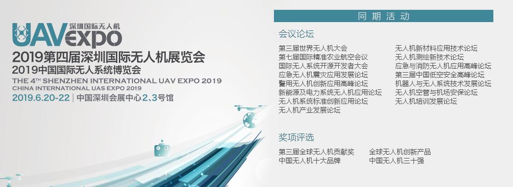 2019第四届深圳国际无人机展览会<br/>2019中国国际无人系统博览会