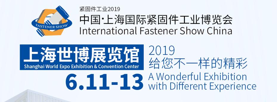 中国•上海国际紧固件工业博览会