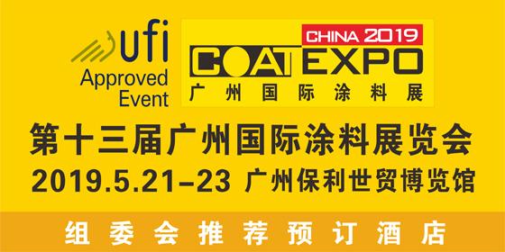 第十三届广州国际涂料展览会