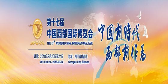 第十七届中国西部国际博览会