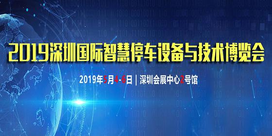 2019深圳国际智慧停车设备与技术博览会