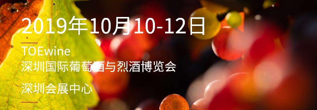 深圳国际葡萄酒与烈酒博览会