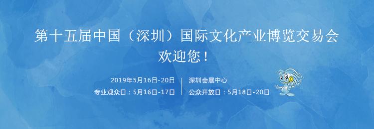 第十五届中国(深圳)国际文化产业博览交易会