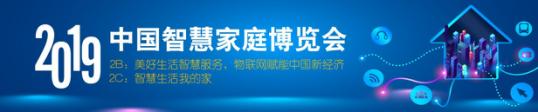 2019中国智慧家庭博览会