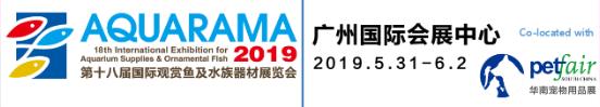第五届华南宠物用品展暨第十八届国际观赏鱼及水族器材展览会