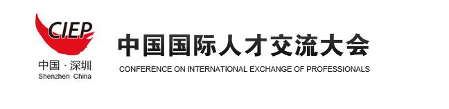 中国国际人才交流大会
