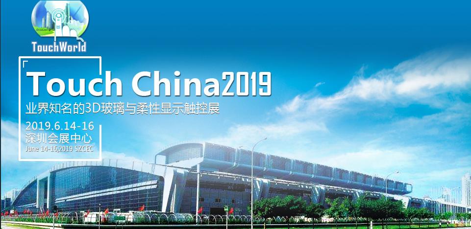第三届深圳3D曲面玻璃暨第十二届国际触控、柔性显示、薄膜新材展