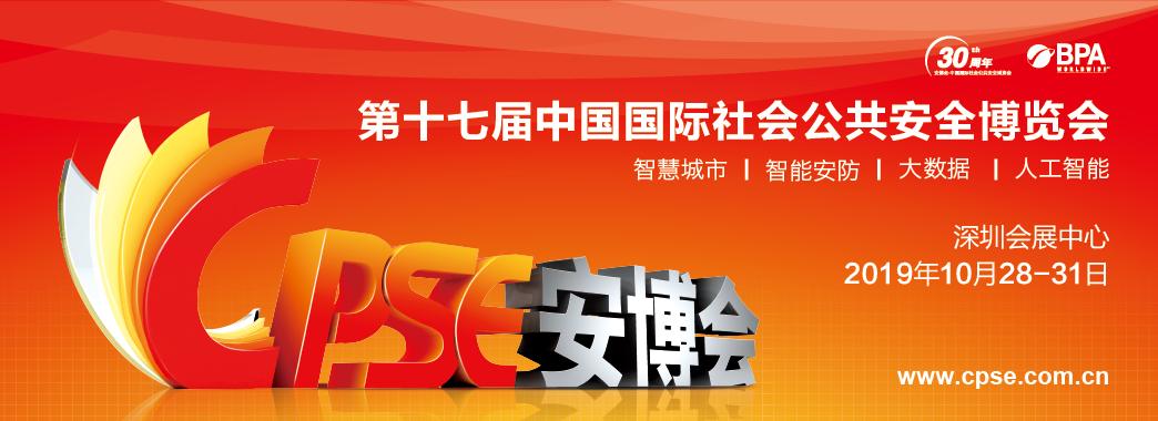 2019第十七届中国国际社会公共安全博览会