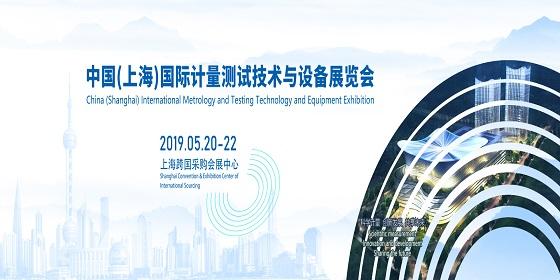 中国(上海)国际计量测试技术与设备展览会
