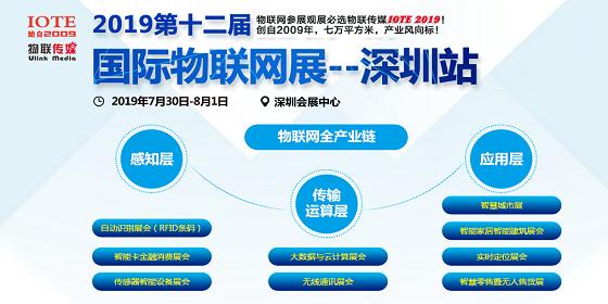 2019第十二届深圳国际物联网博览会