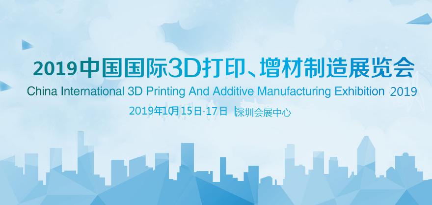 华南3D打印、增材制造展览会