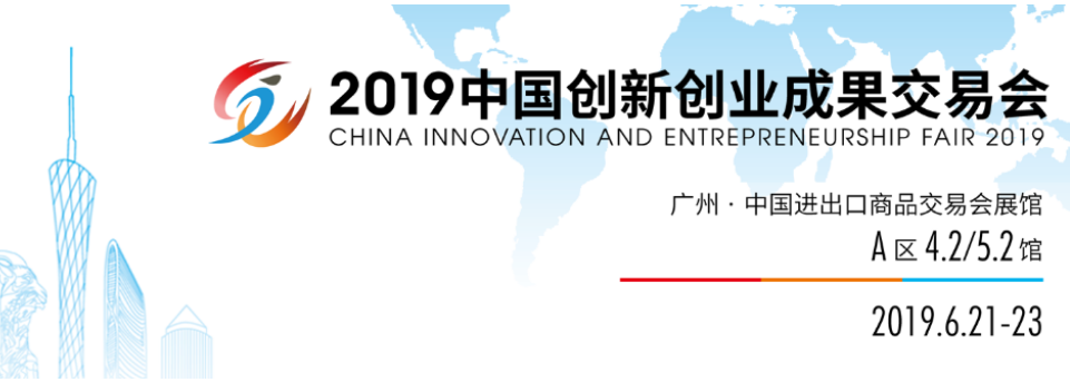 2019年中国创新创业成果交易会