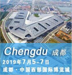 第十二届成都旅游国际博览会