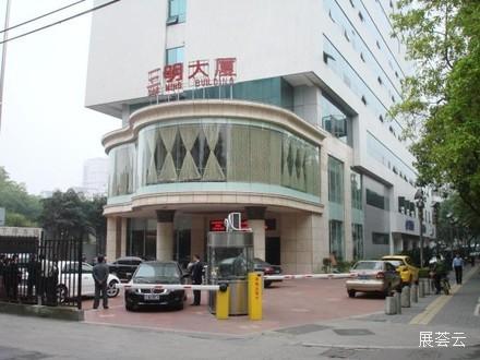 福州三明大厦