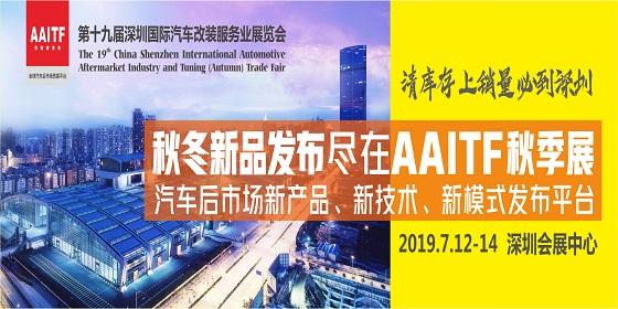 第十九届深圳国际汽车改装服务业展览会