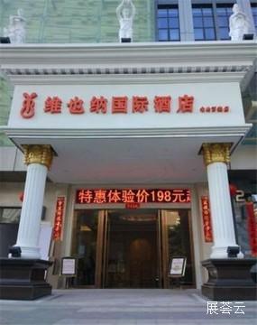 维也纳国际酒店(福州仓山万达店)