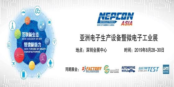 第二十五届华南国际电子生产设备暨微电子工业展览会