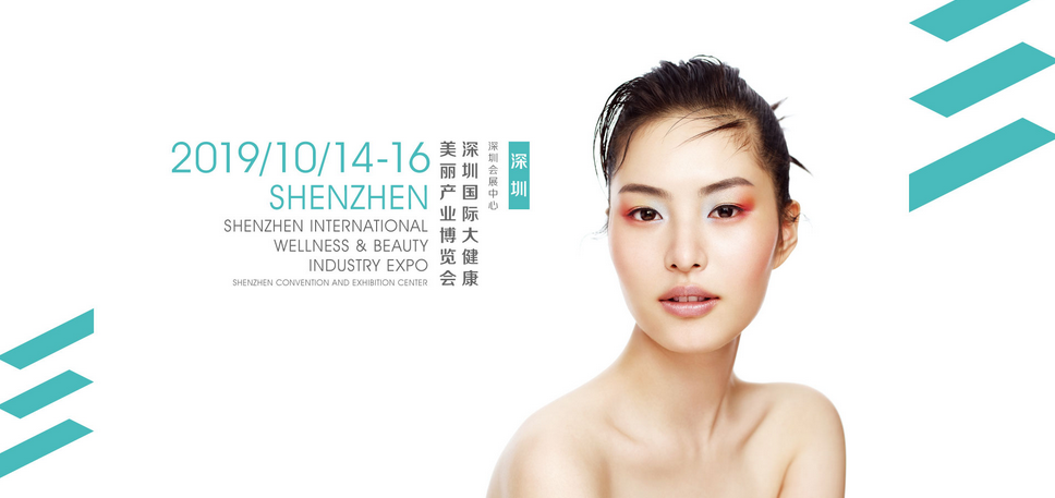 Shenzhen International Wellness and Beauty Industry Expo