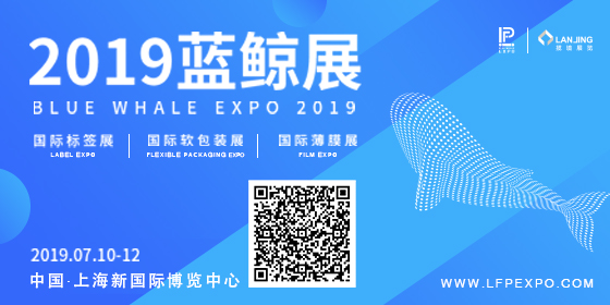 2019蓝鲸·国际标签展 & 蓝鲸·国际软包装展 & 蓝鲸·国际薄膜展
