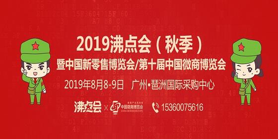 2019沸点会(秋季)暨中国新零售博览会/第十届中国微商博览会