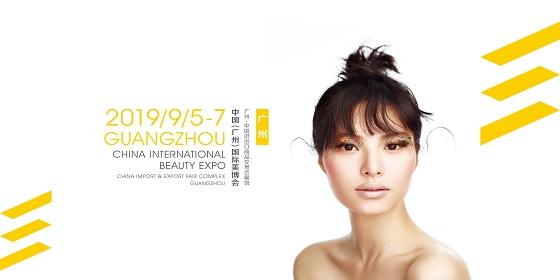 第53届中国(广州)国际美博会
