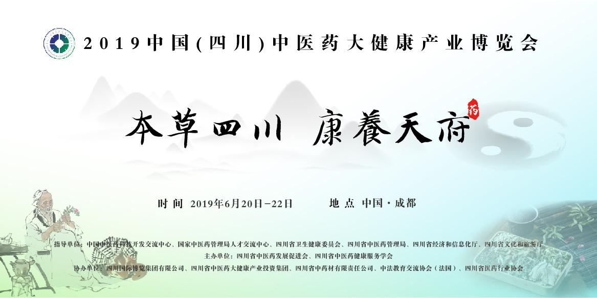 2019中国(四川)中医药大健康产业博览会