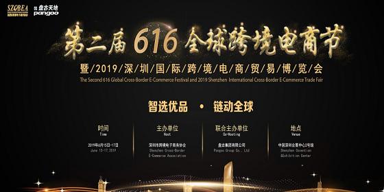 第二届616全球跨境电商节暨2019深圳国际跨境电商贸易博览会