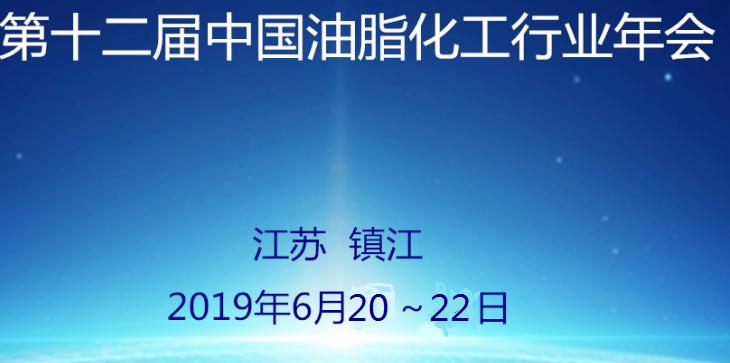 第十二届(2019)中国油脂化工行业年会