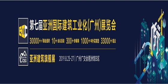 第七届亚洲国际建筑工业化(广州)展览会
