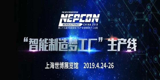中国国际电子生产设备暨微电子工业展