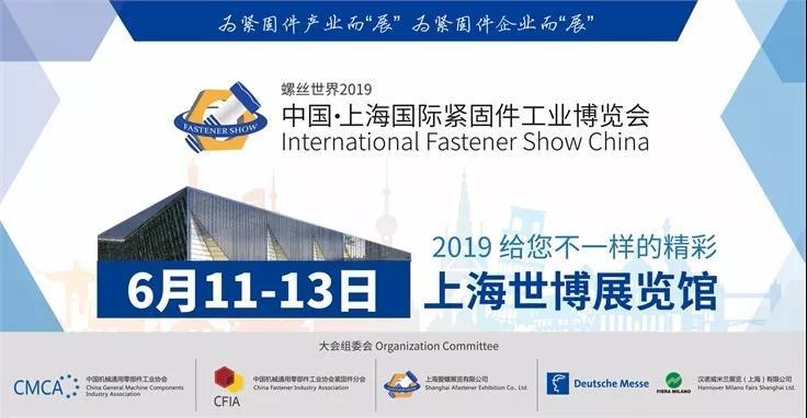 6月11-13日上海国际紧固件工业博览会酒店预订攻略