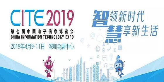 """""""2019中国电子信息博览会""""盛大开幕!"""