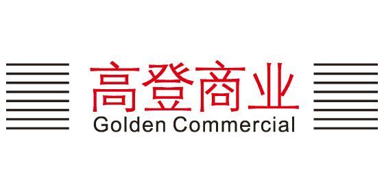 上海高登商业展览有限公司