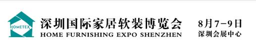 2019(秋)深圳国际家居软装博览会