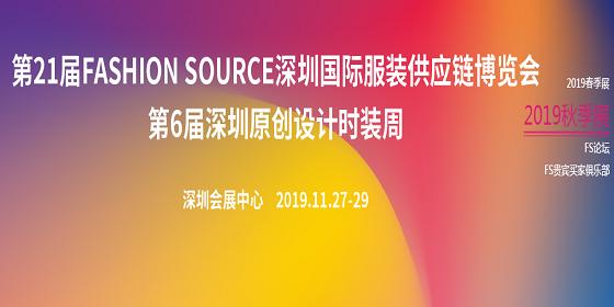 FASHION SOURCE 第21届深圳国际服装供应链博览会(秋季)