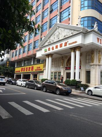 Vienna Hotel (Shenzhen Fuyong Xintian)