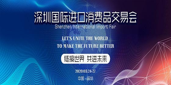 首届深圳国际进口商品交易会